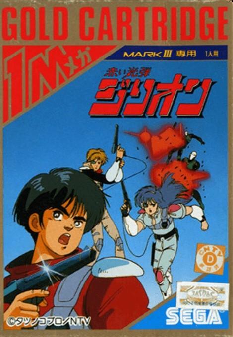 Front boxart of the game Akai Koudan Zillion (Japan) on Sega Master System