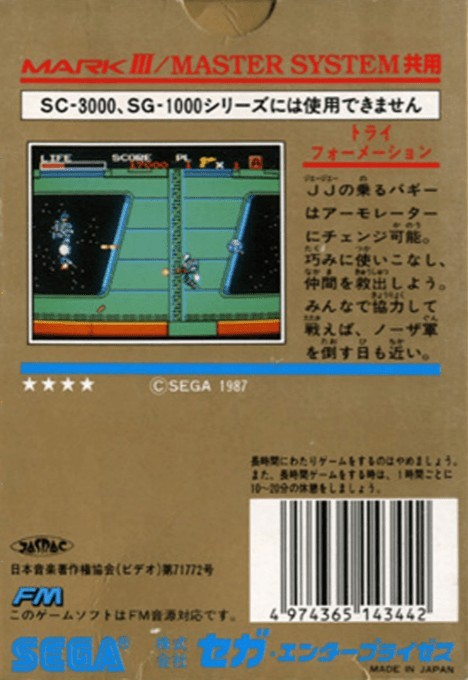 Back boxart of the game Zillion II - The Tri Formation (Japan) on Sega Master System