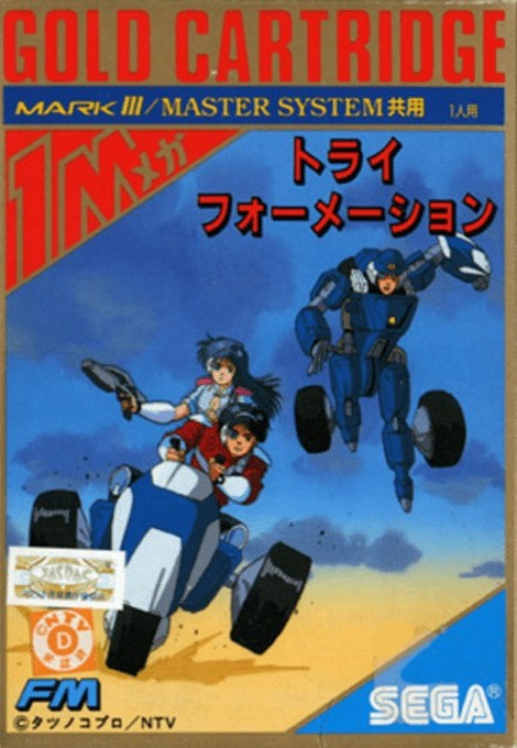 Front boxart of the game Zillion II - The Tri Formation (Japan) on Sega Master System