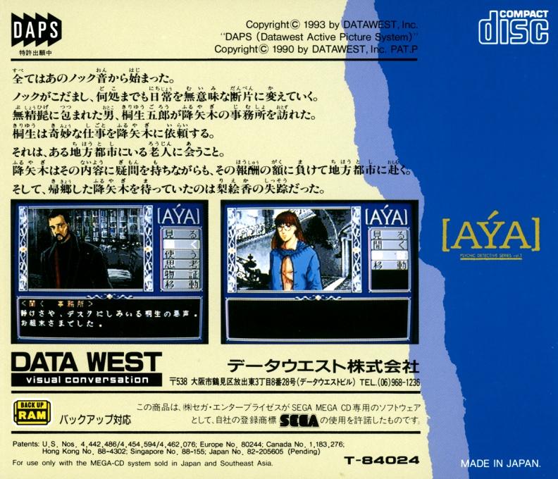 Back boxart of the game Psychic Detective Series Vol. 3 - Aya (Japan) on Sega Mega CD