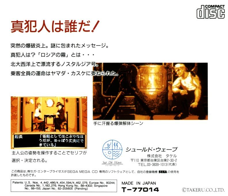 Back boxart of the game Nostalgia 1907 (Japan) on Sega Mega CD