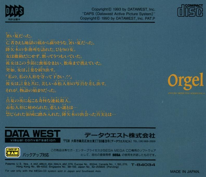 Back boxart of the game Psychic Detective Series Vol. 4 - Orgel (Japan) on Sega Mega CD