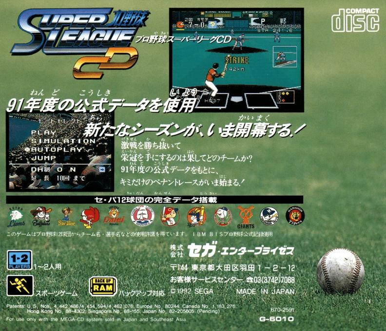 Back boxart of the game Pro Yakyuu Super League CD (Japan) on Sega Mega CD
