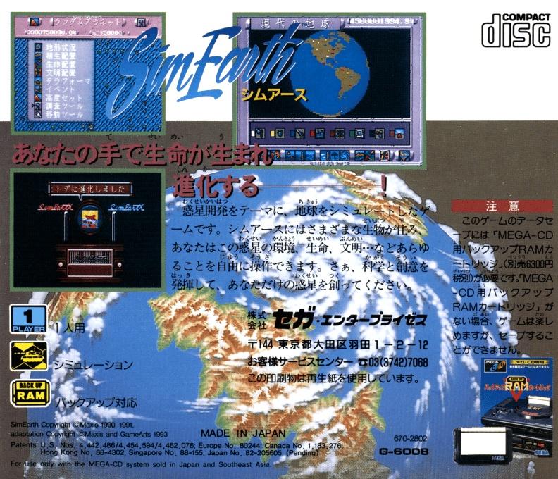 Back boxart of the game SimEarth (Japan) on Sega Mega CD