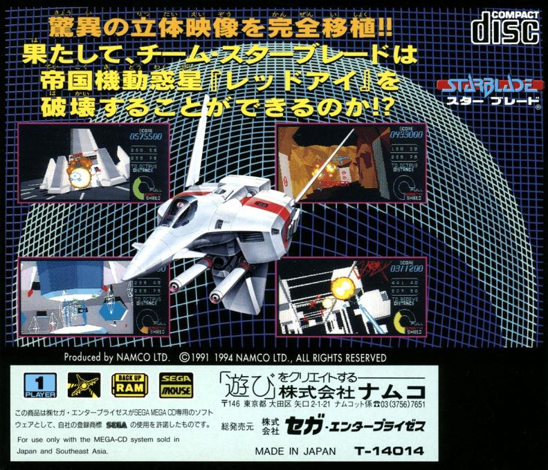 Back boxart of the game Starblade (Japan) on Sega Mega CD