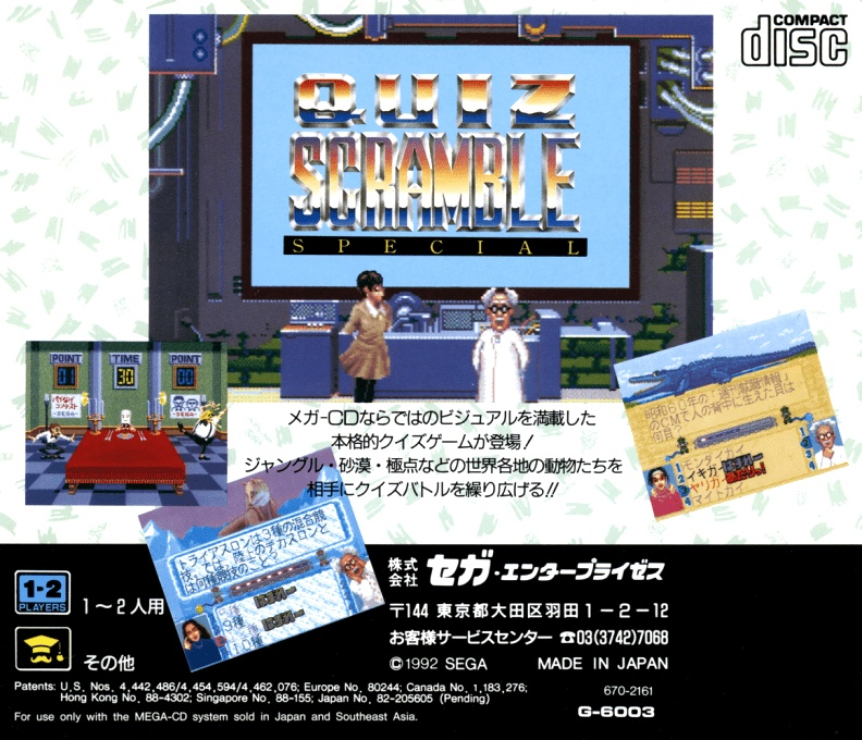 Back boxart of the game Quiz Scramble Special (Japan) on Sega Mega CD
