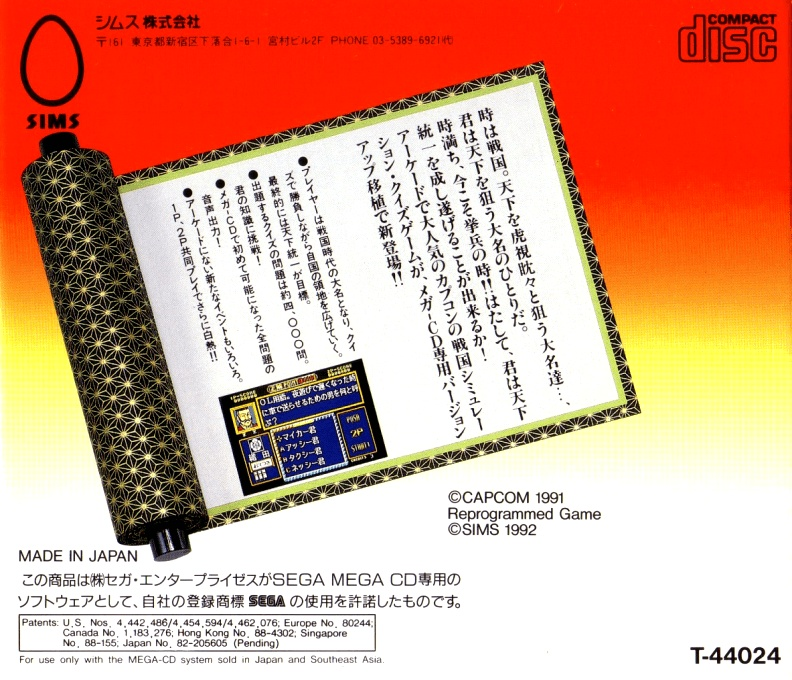Back boxart of the game Quiz Tonosama no Yabou (Japan) on Sega Mega CD