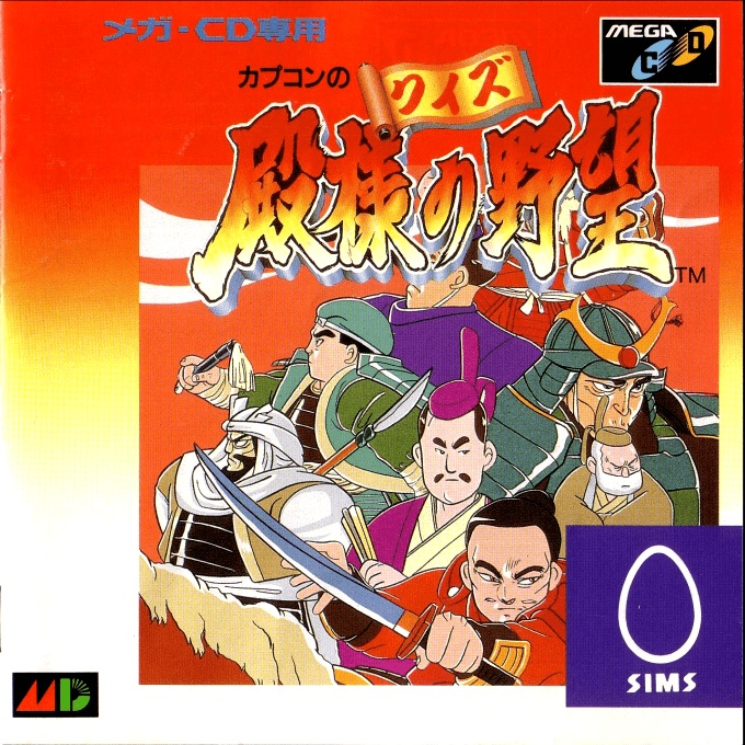 Front boxart of the game Quiz Tonosama no Yabou (Japan) on Sega Mega CD