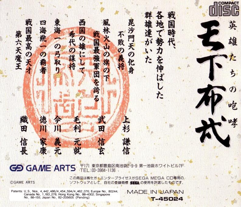 Back boxart of the game Tenkafubu - Eiyuutachi no Houkou (Japan) on Sega Mega CD