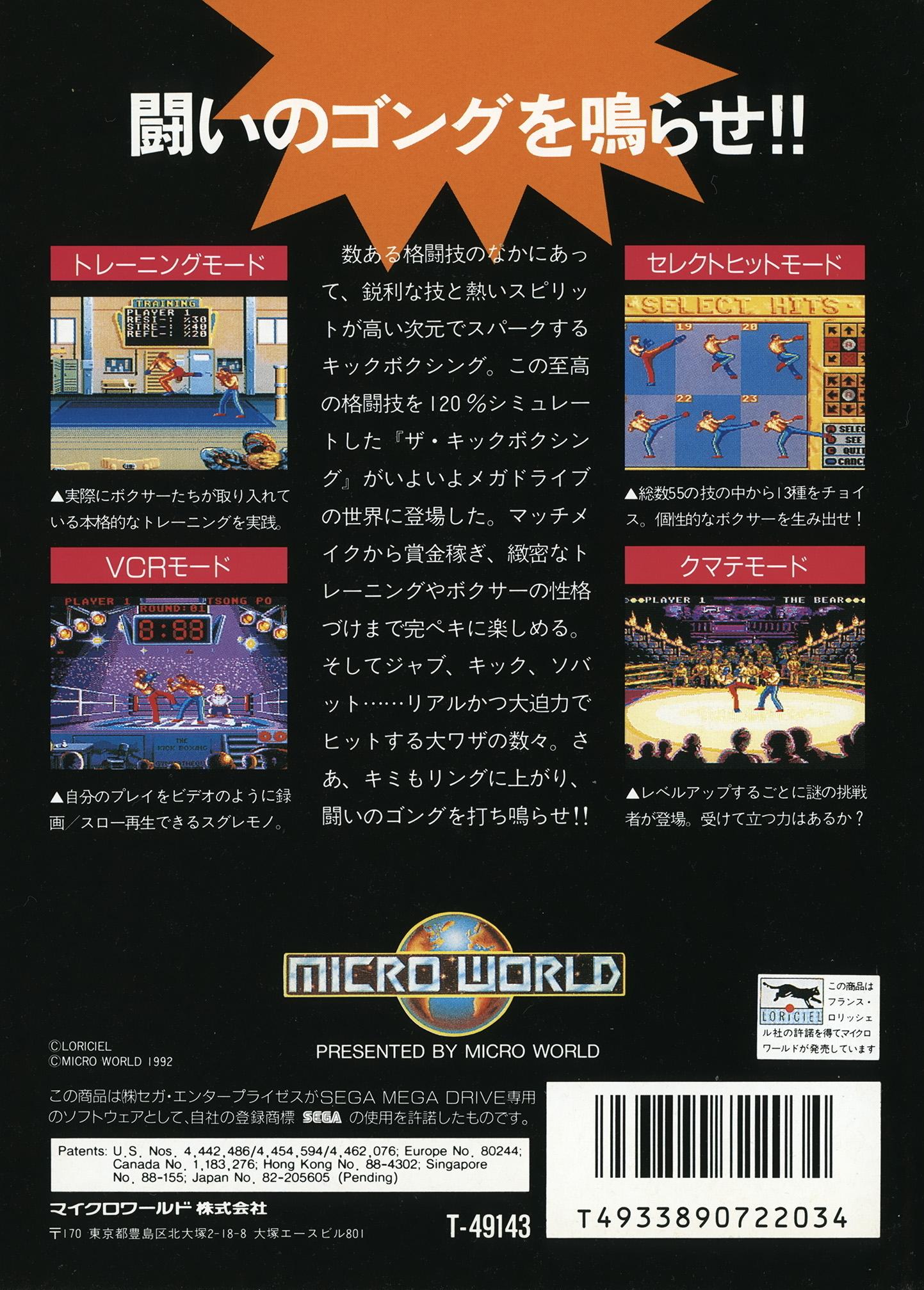 Back boxart of the game Kick Boxing, The (Japan) on Sega Megadrive