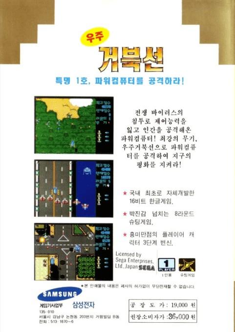 Back boxart of the game Uzu Keobukseon (Europe) on Sega Megadrive