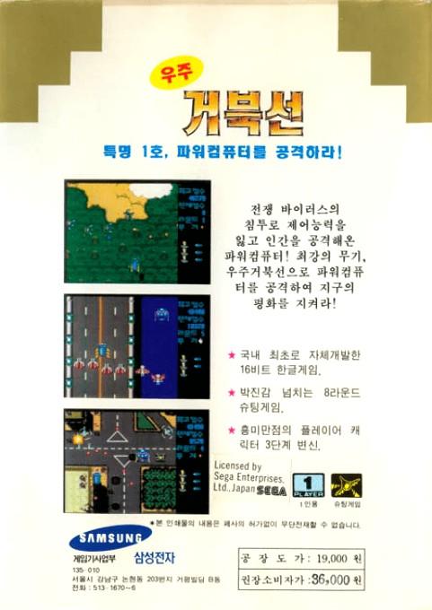 Back boxart of the game Uzu Keobukseon (South Korea) on Sega Megadrive