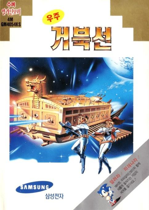 Front boxart of the game Uzu Keobukseon (Europe) on Sega Megadrive