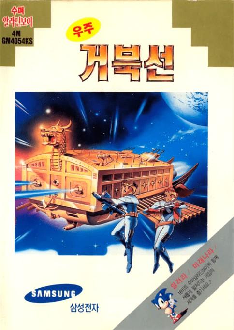 Front boxart of the game Uzu Keobukseon (South Korea) on Sega Megadrive