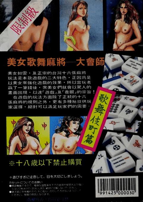 Back boxart of the game 16 Tiles Mahjong (Japan) on Sega Megadrive