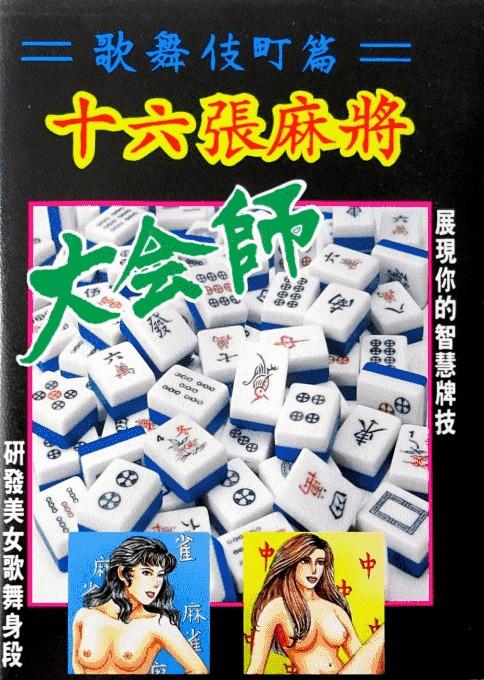 Front boxart of the game 16 Tiles Mahjong (Japan) on Sega Megadrive