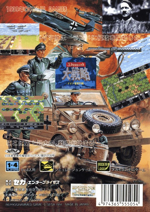 Back boxart of the game Advanced Daisenryaku (Japan) on Sega Megadrive