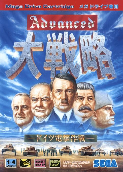 Front boxart of the game Advanced Daisenryaku (Japan) on Sega Megadrive