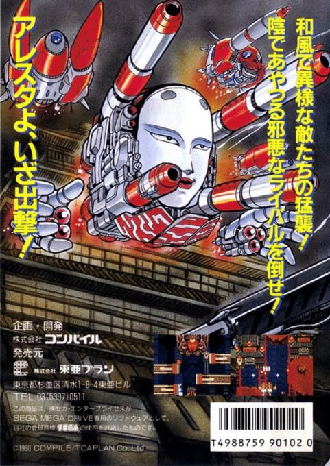 Back boxart of the game Musha Aleste - Full Metal Fighter Ellinor (Japan) on Sega Megadrive