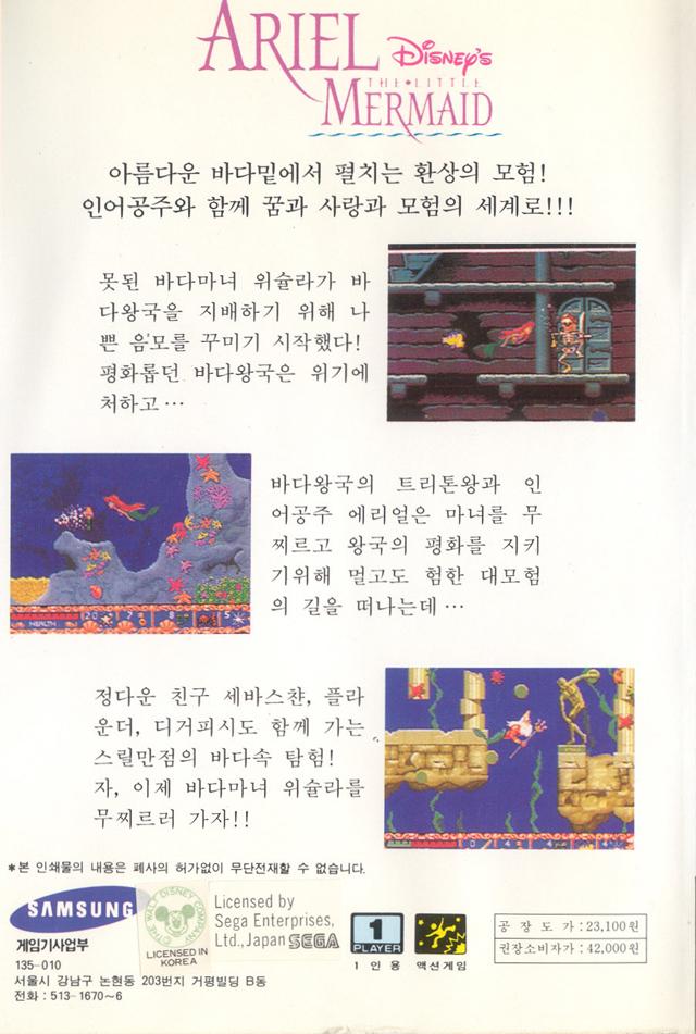Back boxart of the game Ariel - The Little Mermaid (South Korea) on Sega Megadrive