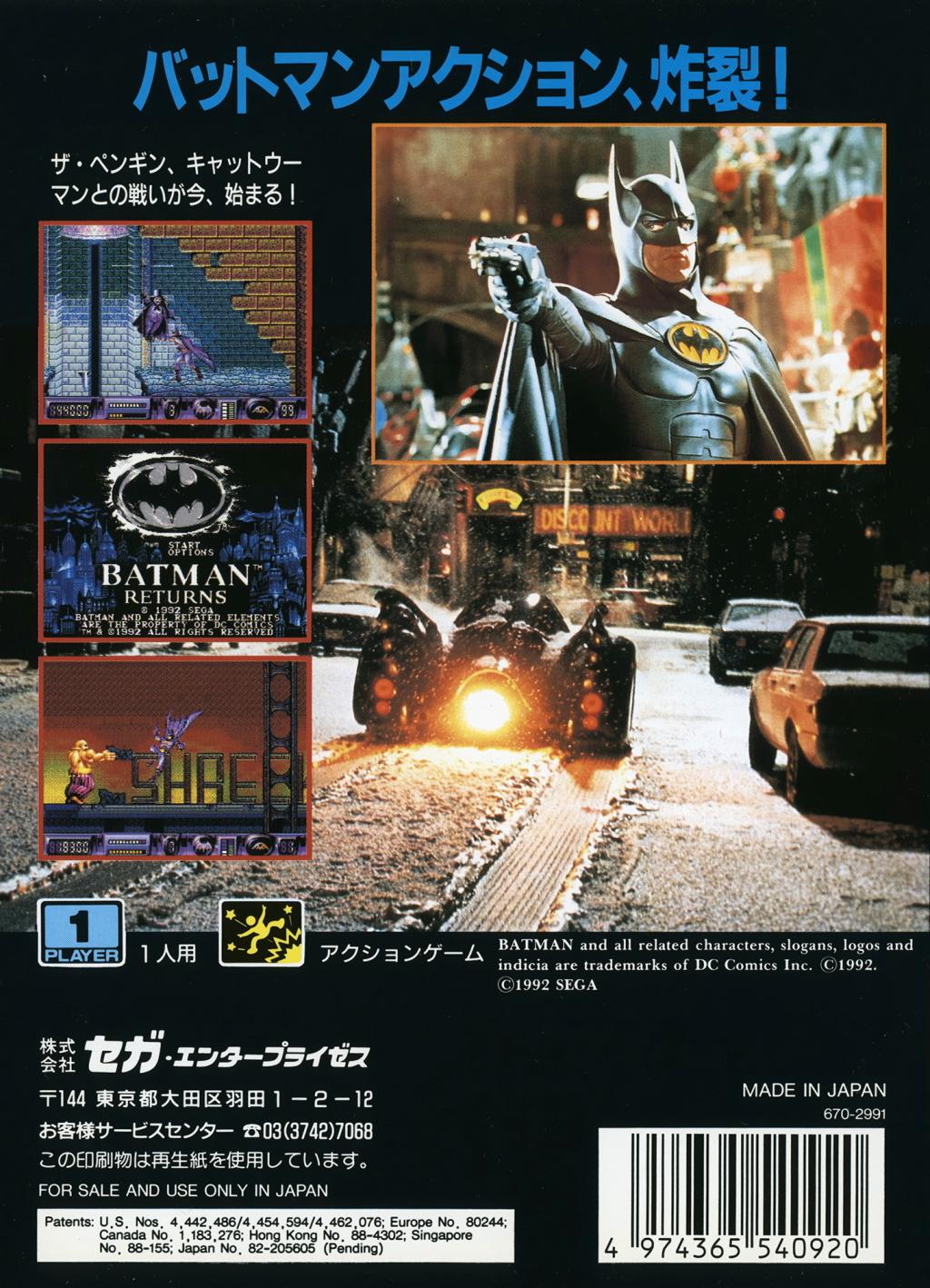 Back boxart of the game Batman Returns (Japan) on Sega Megadrive