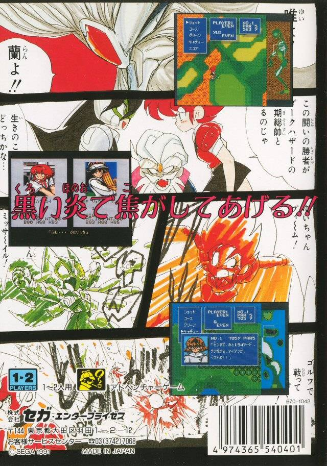 Back boxart of the game Battle Golfer Yui (Japan) on Sega Megadrive