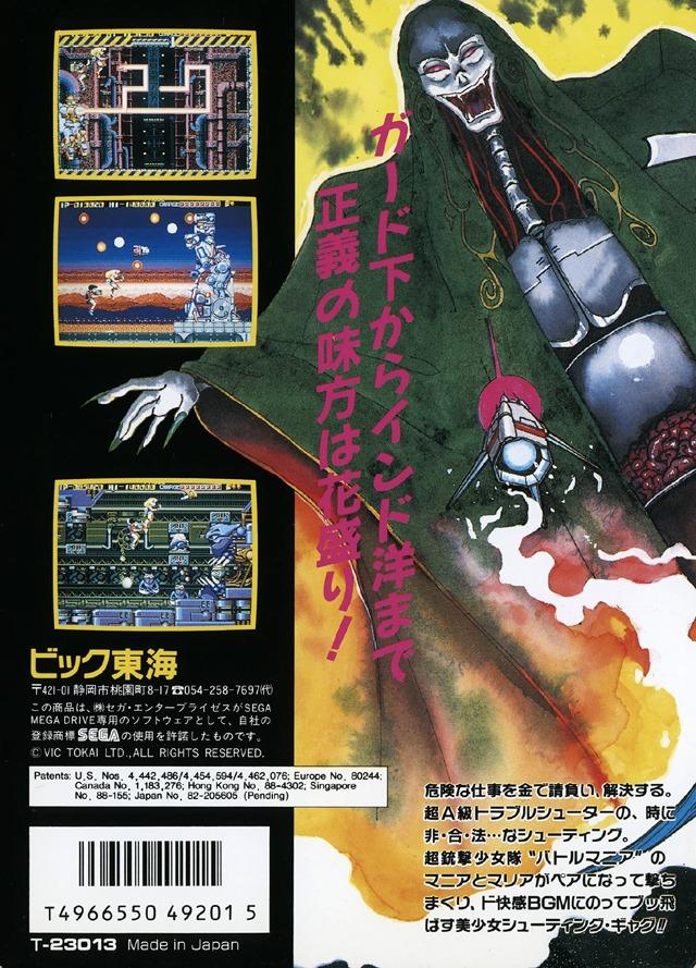 Back boxart of the game Battle Mania (Japan) on Sega Megadrive