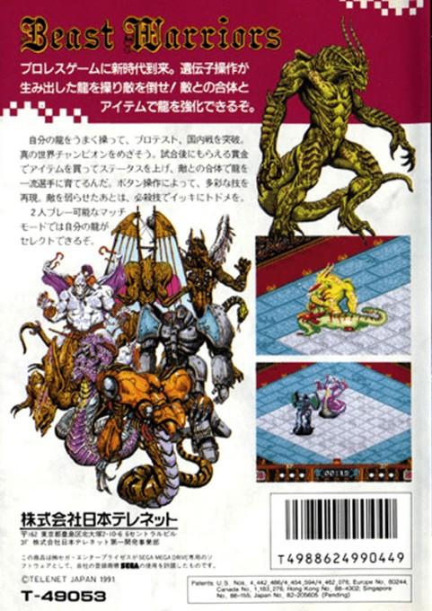 Back boxart of the game Beast Wrestler (Japan) on Sega Megadrive