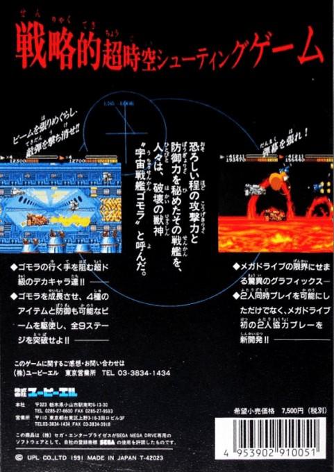 Back boxart of the game Uchu Senkan Gomora (Japan) on Sega Megadrive