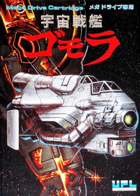 Front boxart of the game Uchu Senkan Gomora (Japan) on Sega Megadrive