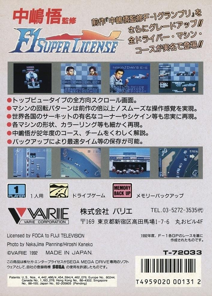 Back boxart of the game F1 Super License - Nakajima Satoru (Japan) on Sega Megadrive