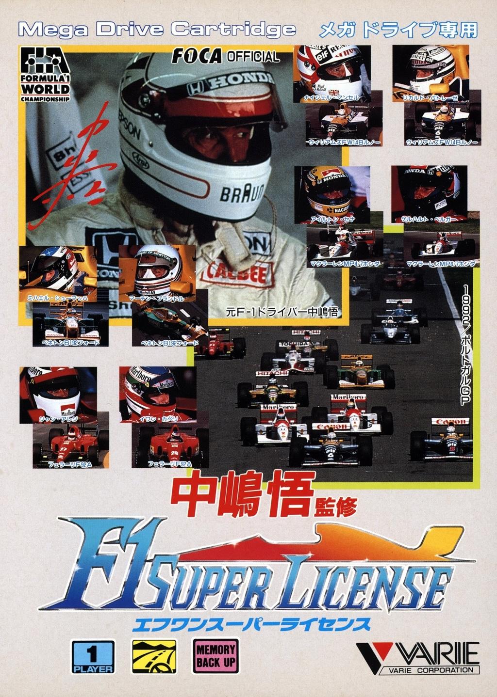 Front boxart of the game F1 Super License - Nakajima Satoru (Japan) on Sega Megadrive