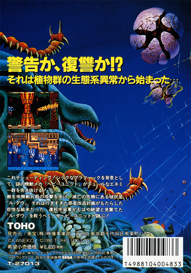 Back boxart of the game Heavy Unit (Japan) on Sega Megadrive