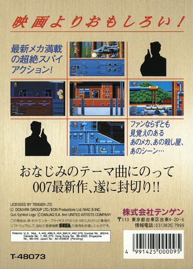 Back boxart of the game James Bond 007 - The Duel (Japan) on Sega Megadrive