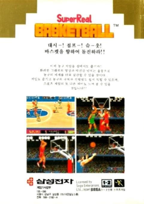 Back boxart of the game Pat Riley Basketball (South Korea) on Sega Megadrive