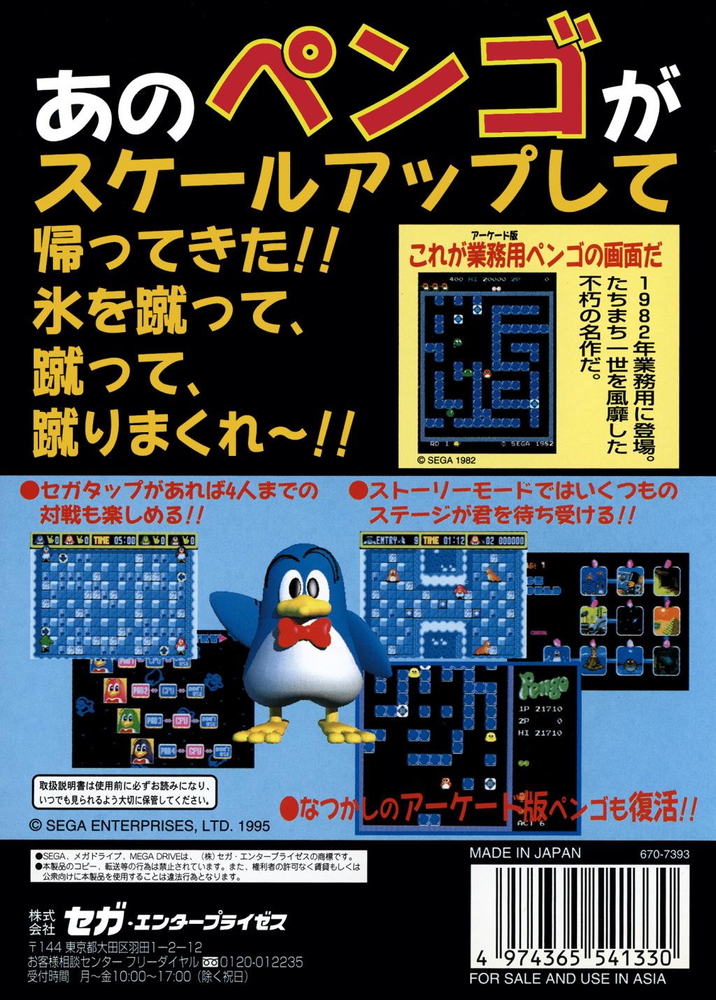 Back boxart of the game Pengo (Japan) on Sega Megadrive