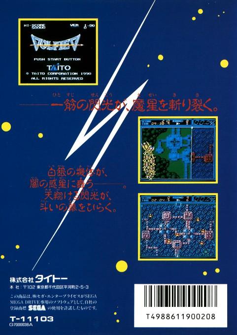 Back boxart of the game Ultimate Qix (Japan) on Sega Megadrive