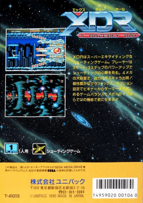 Back boxart of the game X Dazedly Ray (Japan) on Sega Megadrive