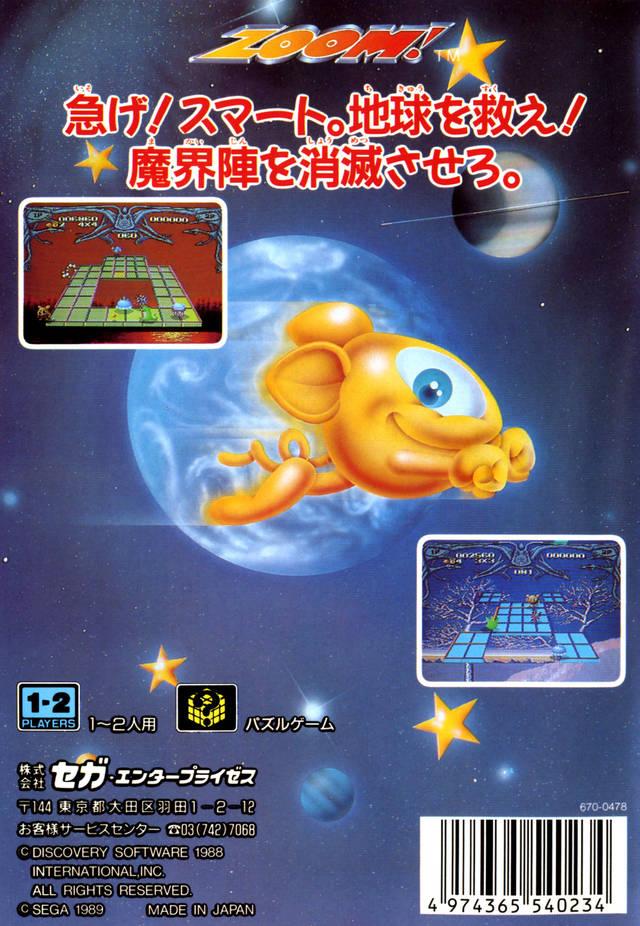 Back boxart of the game Zoom! (Japan) on Sega Megadrive