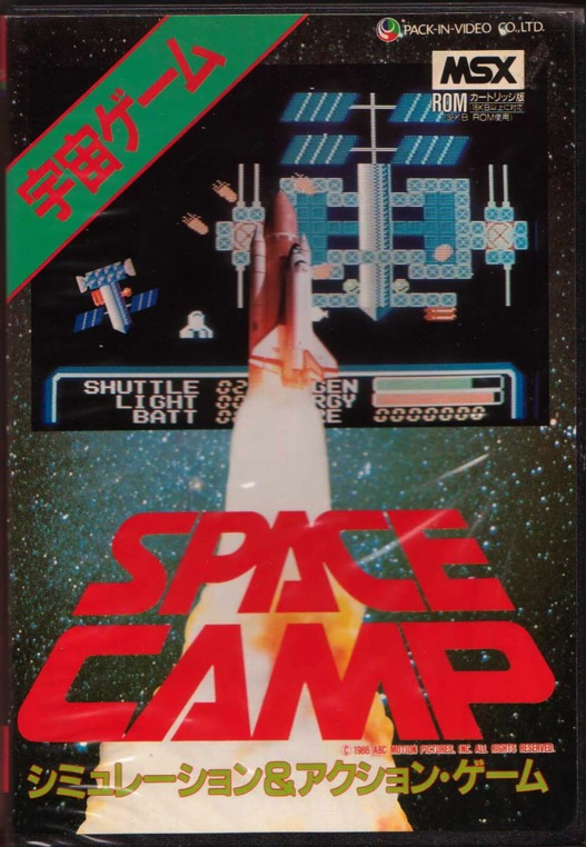 Front boxart of the game Space Camp on MSX