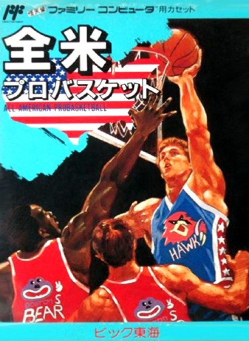 Front boxart of the game All-Pro Basketball (Japan) on Nintendo NES