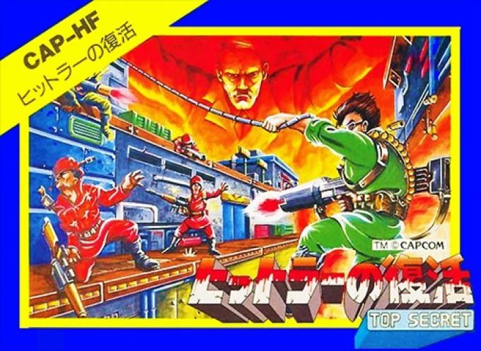 Front boxart of the game Bionic Commando (Japan) on Nintendo NES