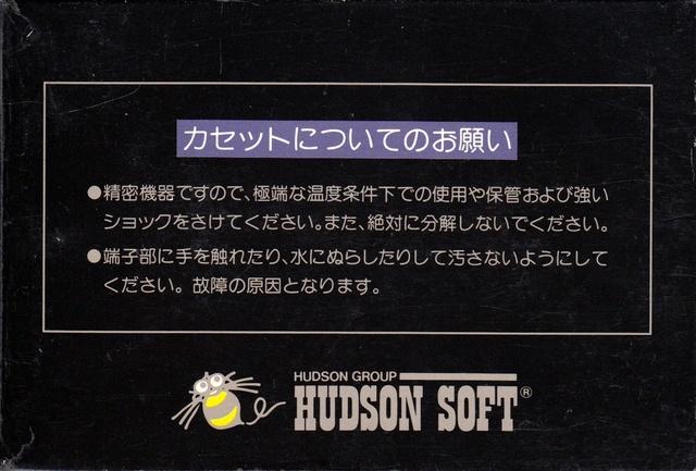 Back boxart of the game Bomberman (Japan) on Nintendo NES
