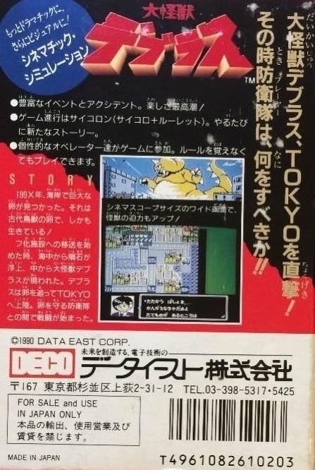 Back boxart of the game Daikaijuu Deburas (Japan) on Nintendo NES