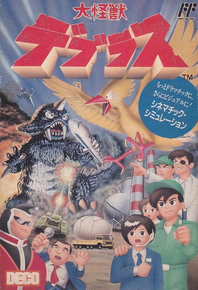 Front boxart of the game Daikaijuu Deburas (Japan) on Nintendo NES