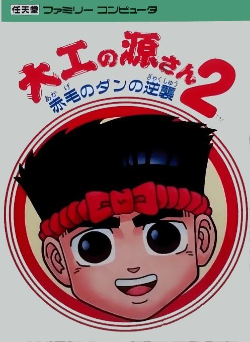 Front boxart of the game Daiku no Gen San 2 - Akage no Dan no Gyakushuu (Japan) on Nintendo NES