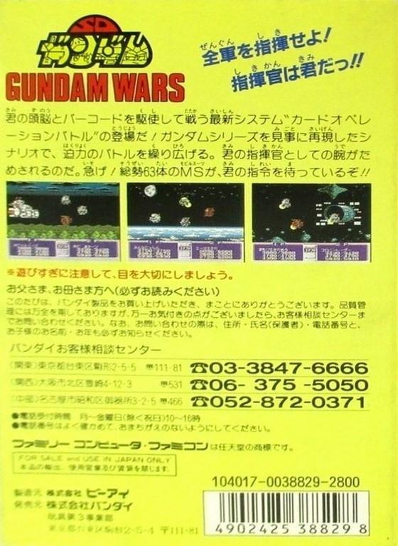 Back boxart of the game Datach - SD Gundam - Gundam Wars (Japan) on Nintendo NES
