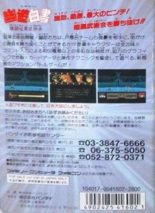 Back boxart of the game Datach - Yuu Yuu Hakusho - Bakutou Ankoku Bujutsu Kai (Japan) on Nintendo NES