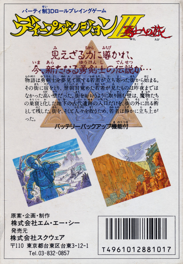 Back boxart of the game Deep Dungeon III - Yuushi e no Tabi (Japan) on Nintendo NES