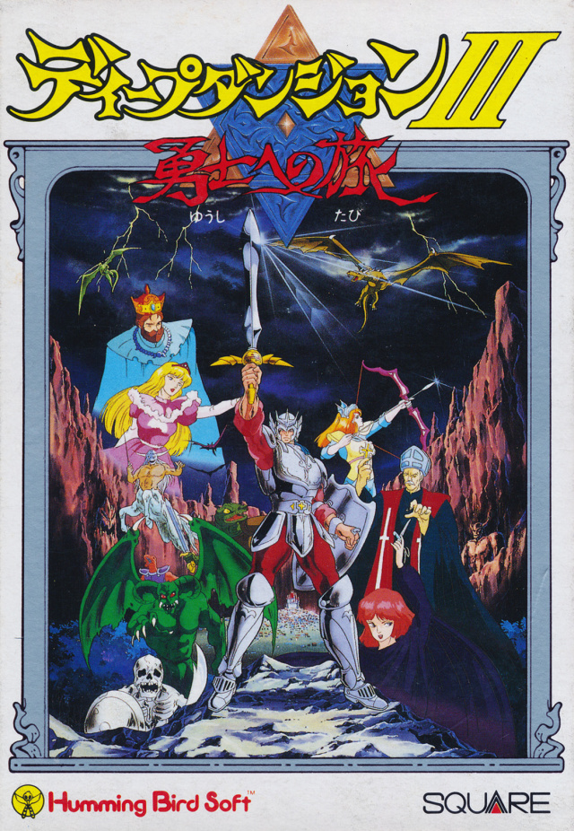 Front boxart of the game Deep Dungeon III - Yuushi e no Tabi (Japan) on Nintendo NES